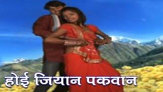 होइ जियान Pakwan ❤❤ Aradhana Suman ❤❤ Bhojpuri Holi Songs New [HD]