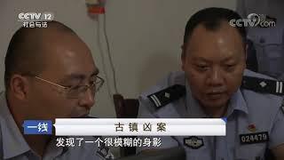 《一线》 20190816 古镇凶案| CCTV社会与法