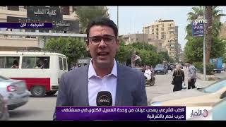 الأخبار - الطب الشرعي يسحب عينات من وحدة الغسيل الكلوي في مستشفى ديرب نجم بالشرقية