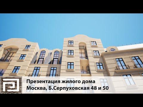 Б.Серпуховская 48 и 50