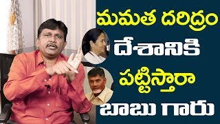 Babu Announce Mamatha Is Main Leader | మమత దరిద్రం దేశానికి పట్టిస్తారా బాబు గారు