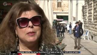 רואים עולם - אופוזיציה סורית בירושלים