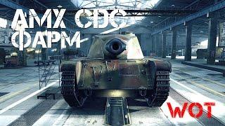 Фарм на AMX CDC - WOT!