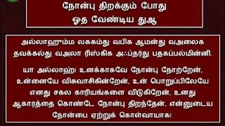 Nonbu Thirakum Dua - நோன்பு திறக்கும் துஆ