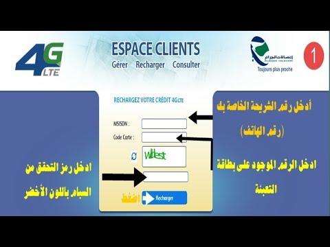 طريقة تعبئة بطاقة 4g لاتصالات الجزائر بطريقة سهلة