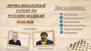 Лично-командный турнир по Русским шашкам на Гамблере (02.03.2020)