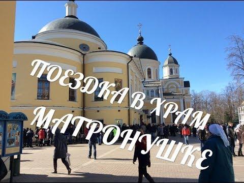 ПОЕЗДКА В ХРАМ МАТРОНУШКЕ/ПОКРОВСКИЙ МОНАСТЫРЬ/СВЯТАЯ МАТРОНА/
