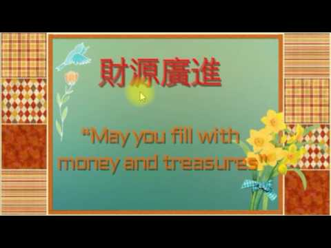 Chinese new year greetings cantonese in traditional chinese youtube chinese new year greetings cantonese in traditional chinese m4hsunfo