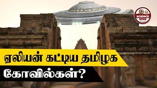 தமிழருடைய அறிவியல் மறைக்கப்படுகிறதா?|Tamilar Science|SFIT|Tamil