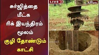 சுர்ஜித்தை மீட்க ரிக் இயந்திரம் மூலம் குழி தோண்டும் காட்சி | Pray for Surjith | Save Surjith