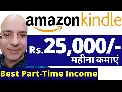 Good income Part Time job | Work from home | freelance | amazon kindle | paypal | पार्ट टाइम जॉब |