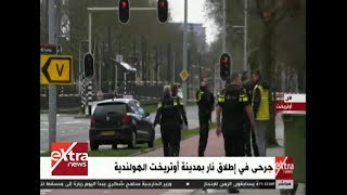 بالفيديو.. انتشار مكثف للشرطة في موقع حادث إطلاق النار بهولندا