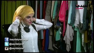 ربطة خاصة للشابات تسهم في كسر روتين الإطلالة بالحجاب