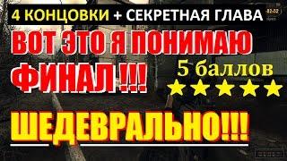 СТАЛКЕР НОВИНКА DARKEST TIME ШЕДЕВРАЛЬНЫЙ ФИНАЛ 4 КОНЦОВКИ СЕКРЕТНАЯ ГЛАВА