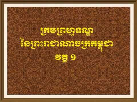 Criminal Code   Kingdom of Cambodia   Part 01   YouTubevia torchbrowser com