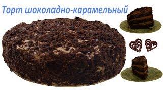 Шоколадно-карамельный торт