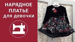 Обзор нарядного платья для девочки от Елены Библя.