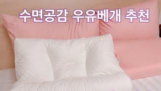 수면공감의 우유베개 스탠다드핏 추천!