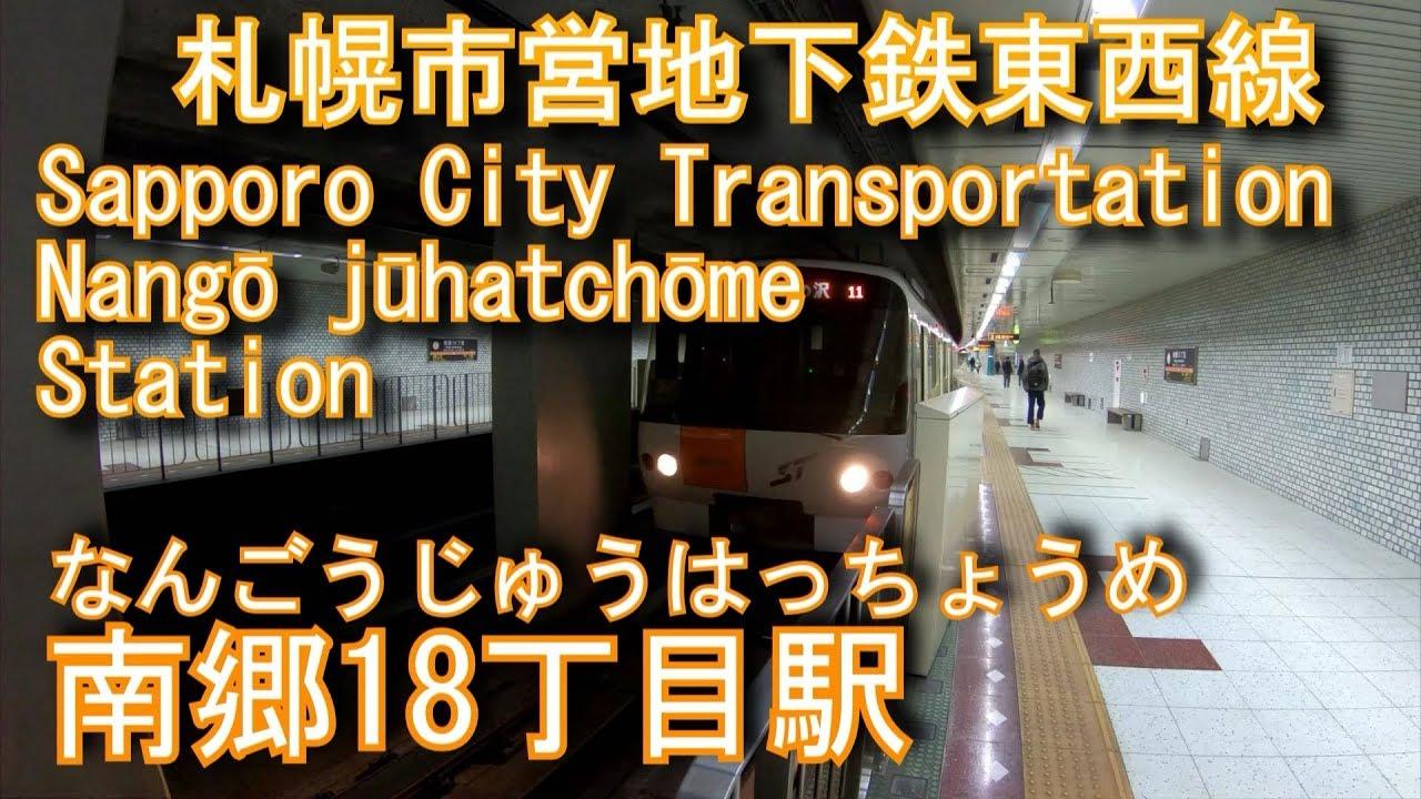 札幌市営地下鉄東西線 南郷18丁目駅に潜ってみた Nangō jūhatchōme ...