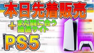【突然】PS5が先着販売開始!?  【ななか】