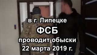 В Липецке ФСБ обыски по ГосОборонЗаказу на станкостроительном