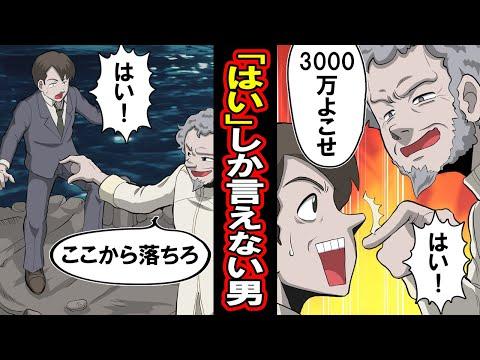 【漫画】イエスマンスイッチを押した男。どんなお願いにもイエスしか言わないと…【マンガ動画】