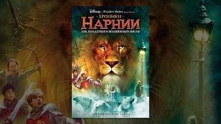 Хроники Нарнии. Лев, Колдунья и волшебный шкаф.