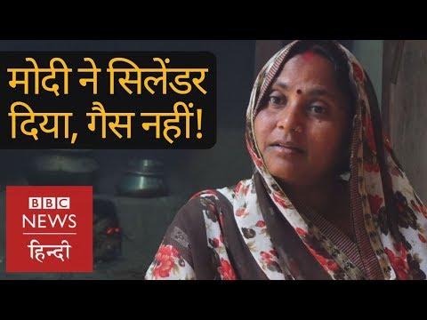 PM Modi's Ujjawala Gas Yojna : Promises Vs Reality (BBC Hindi)