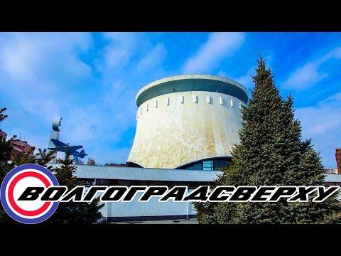 Волгоградсверху - Музей-панорама