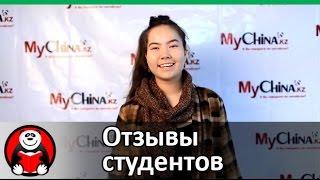 Обучение в Китае, город Цзыбо - отзыв Алтынай
