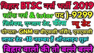 Bihar btsc staff nurse bharti new date 2019
