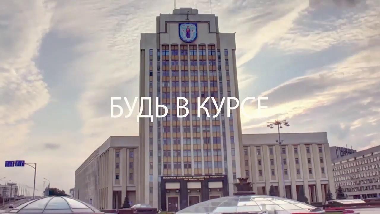 ФЭО БГПУ День открытых дверей
