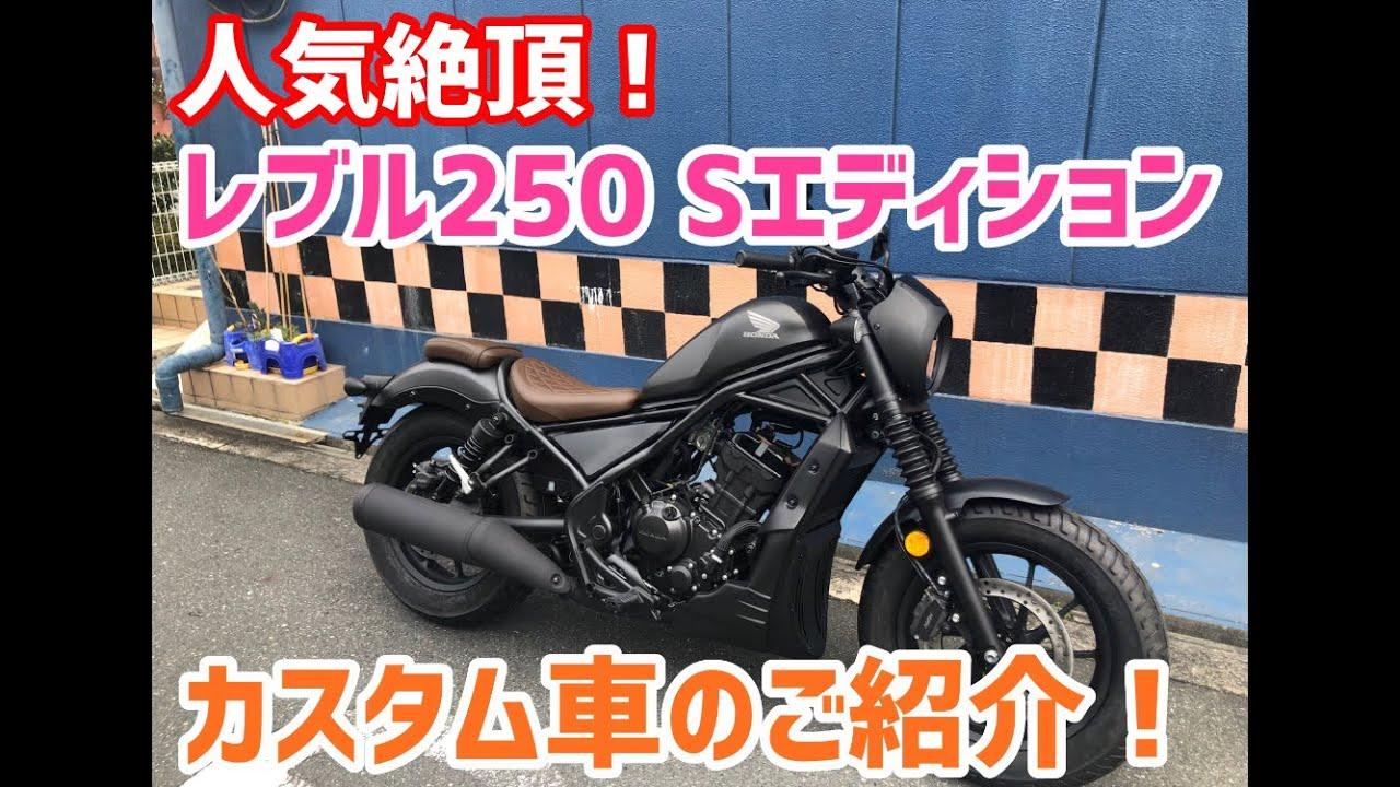 250 ホンダレブル