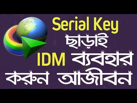 Internet Download Manager 2017-IDM কোন রকম Serial Key এর ঝামেলা  ছাড়া  ফুল Version  ব্যবহার করুন
