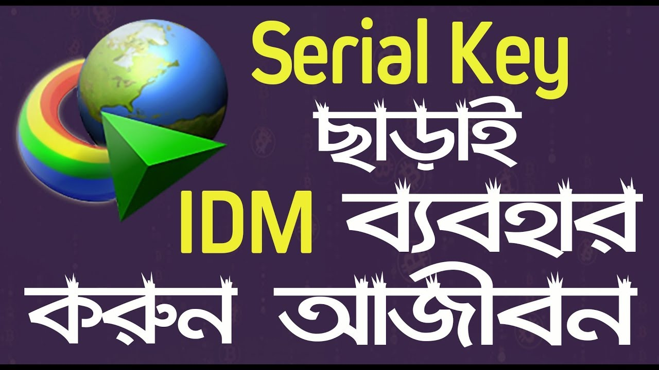 internet  manager latest version serial key