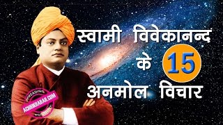 ?????? ????????? ?? ????? ?? ?? ???? ???? 15 ????? ????? SWAMI VIVEKANAND QUOTES IN HINDI