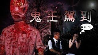 【亞洲歐普拉名人來嘴炮】鬼王陳為民來開講有夠荒唐透頂的鬼故事!