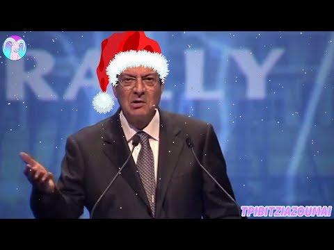 Nicos Anastasiades Singing Last Christmas by Wham!