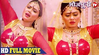 Rinku Ghosh | ki Superhit FULL Bhojpuri Movie thumbnail