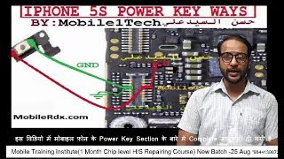 [Hindi/urdu] Smart Mobile Phone Power Key Fault & Solution | iPhone | Step by Step Complete Section
