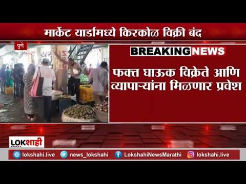 Pune Agricultural merchants   कृषी उत्पन्न बाजार; उद्यापासून मार्केट यार्डात किरकोळ विक्री बंद