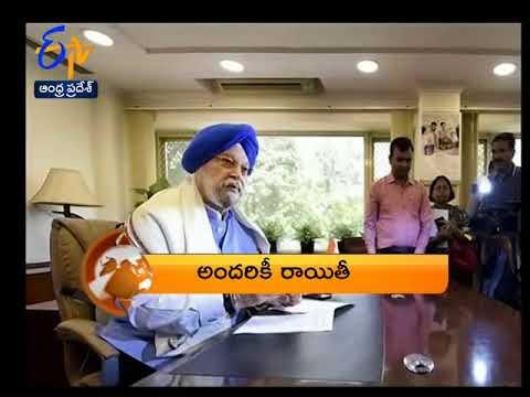 Andhra Pradesh 22nd September 2017 7:30 AM ETV 360 News Headlines