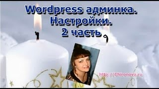 Настройка WordPress админки 2 часть. Chironova.ru