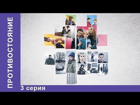 Противостояние. 3 Серия.  Премьера 2018! Мелодрама. StarMedia