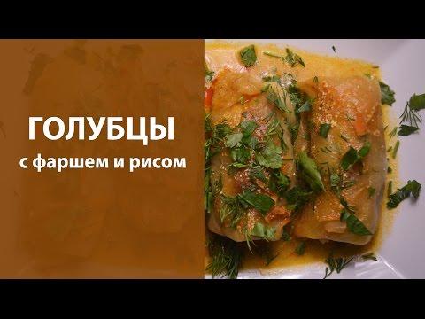Голубцы в томатном соусе • домашний рецепт. С фото!