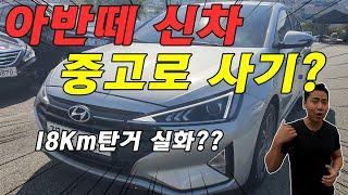 아반떼 신차 중고로 팝니다(feat.18km탄 삼각떼)