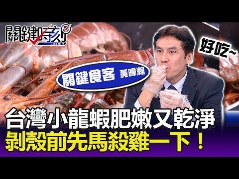 金正恩也愛這味!台灣養的小龍蝦肥嫩又乾淨 剝殼前先「馬殺雞」一下!-關鍵精華