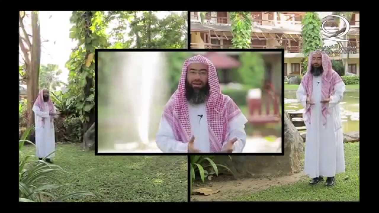 تريد أن تكون وليا لله شاهد هذا المقطع ..  للشيخ نبيل العوضي