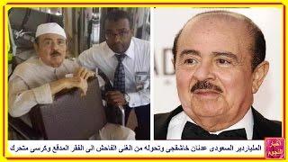 الملياردير السعودى عدنان خاشقجى وزوجاته وتحوله من الغنى الى الفقر وكرسى متحرك...!!