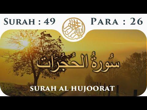 49 Surah Al Hujraat  | Para 26 | Visual Quran with Urdu Translation